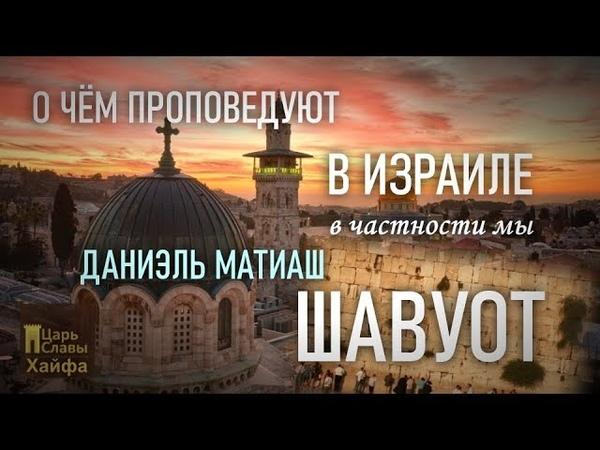 Царь Славы Даниэль Матиаш Шавуот 30.05.2020г.