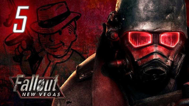 СТРИМ РАДИАКТИВНЫЙ ХАРДКОР ОКРАИНЫ ВЕГАСА ХАРДКОР Fallout New Vegas 5