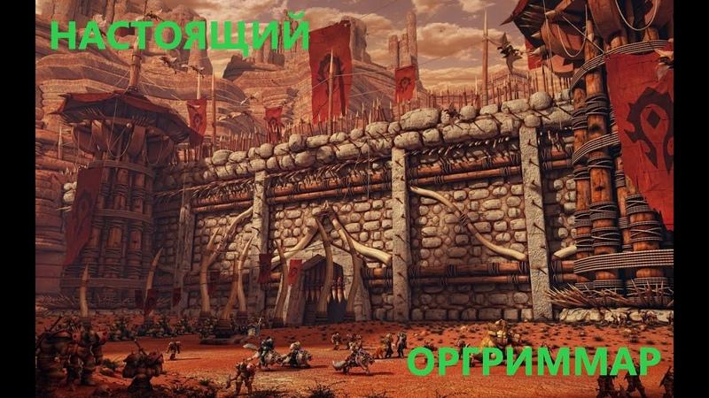 Настоящий Оргриммар