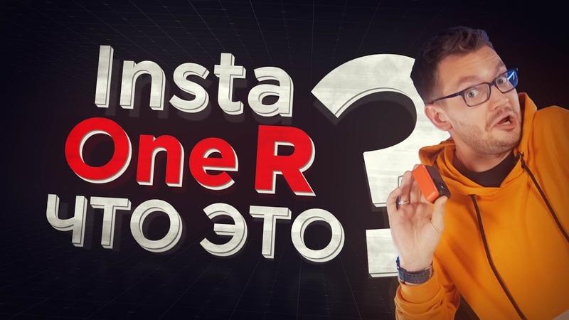 Insta360 One R обзор
