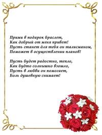 стихи к подарку браслет прикольные