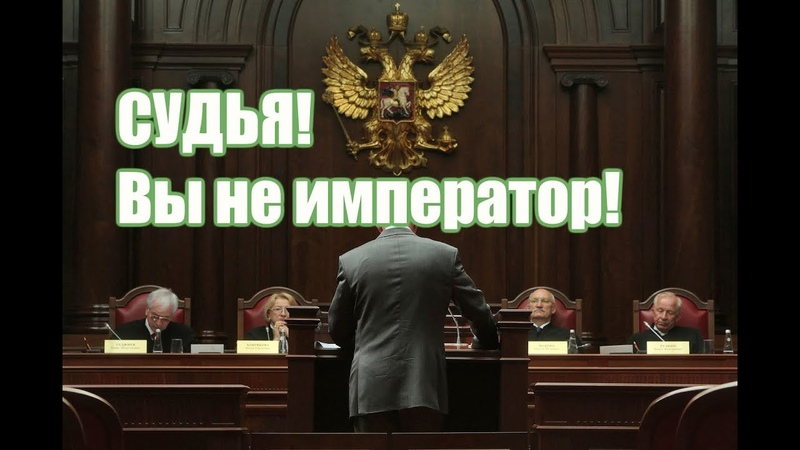 Судья вы не император Видеозапись в суде эффективное противодействие коррупции Григорьева модокп