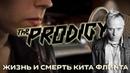 ОТ ДИСЛЕКСИИ К МИРОВОЙ СЛАВЕ Кит Флинт и The Prodigy обзор YNMG