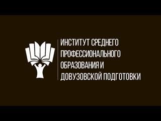 День открытых дверей онлайн! Институт СПО и ДП ОмГУ им. Ф.М. Достоевского