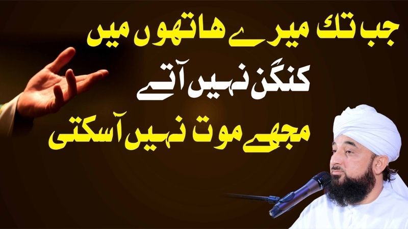 Jb tk mere hatho me Kangan nai ate muje mot nahi aa sakti Raza Saqib Mustafai 2018