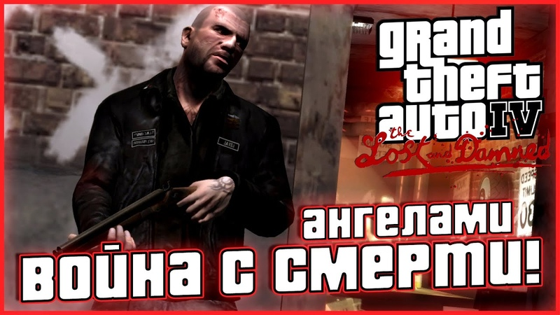 ВОЙНА С БАНДОЙ АНГЕЛЫ СМЕРТИ КУЧА БАГОВ ▶Прохождение 3◀ Grand Theft Auto IV The Lost and Damned