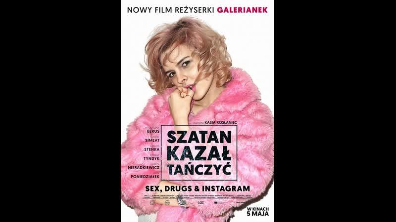 Сатана велел танцевать _ Szatan kazał tańczyć (2017) Польша, Нидерланды