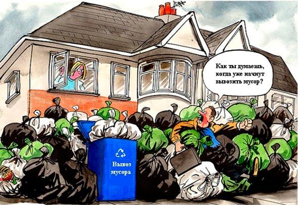популярные картинка вывоз мусора карикатуры доказала