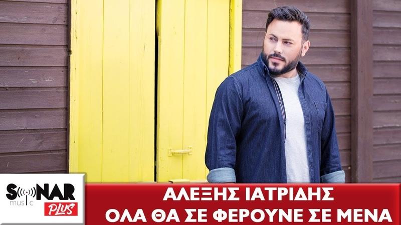 Αλέξης Ιατρίδης Όλα Θα Σε Φέρνουνε Σε Μένα Official Music Video