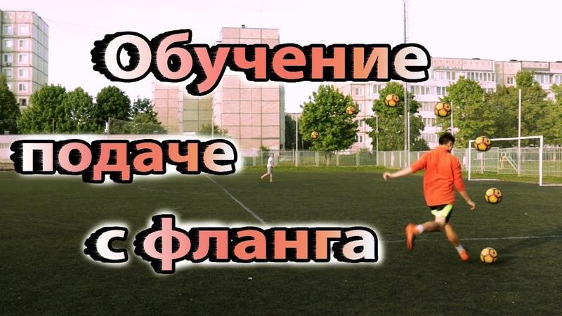 Обучение крученой подаче с фланга Как навешивать мяч в футболе