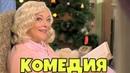 СМЕШНАЯ НОВОГОДНЯЯ КОМЕДИЯ! Странное Рождество РУССКИЕ КОМЕДИИ, НОВИНКИ КИНО, ФИЛЬМЫ HD