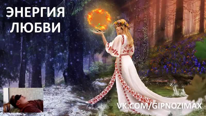 163. Тайны Гипноза. БОГИНЯ ЛАДА ЭНЕРГИЯ ЛЮБВИ