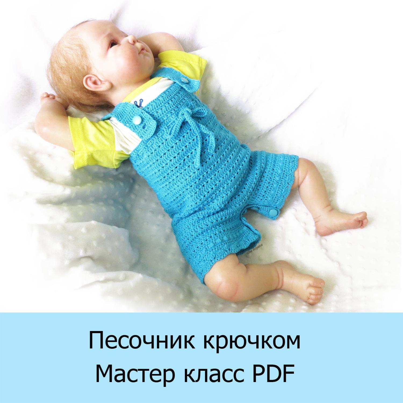 МК Песочник