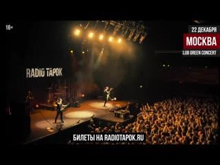 . Radio Tapok. #Радиомитол. Мск. 16+