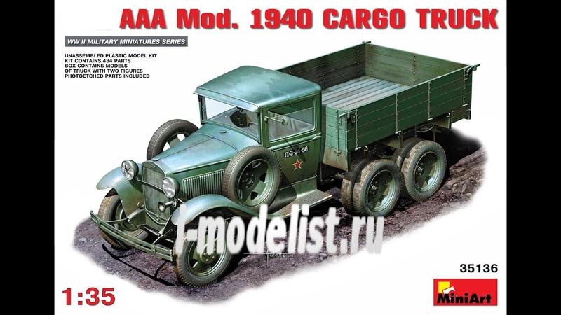 Обзор содержимого коробки сборной масштабной модели фирмы MiniArt: автомобиль ГАЗ-ААА образца 1940 года в 1/35 масштабе. Автор и ведущий: Александр Киселев. i-modelist.ru/goods/model/tehnika/miniart/394/44778.html