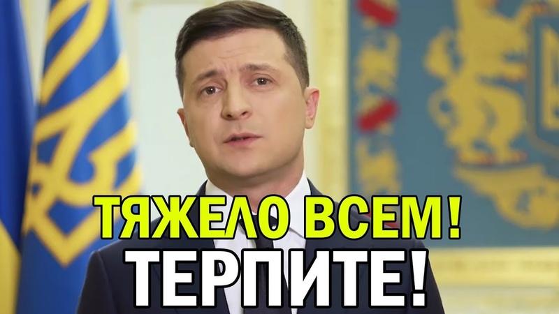 КРИК ДУШИ ПРЕЗИДЕНТА - ОДУМАЙТЕСЬ В КОНЦЕ КОНЦОВ!