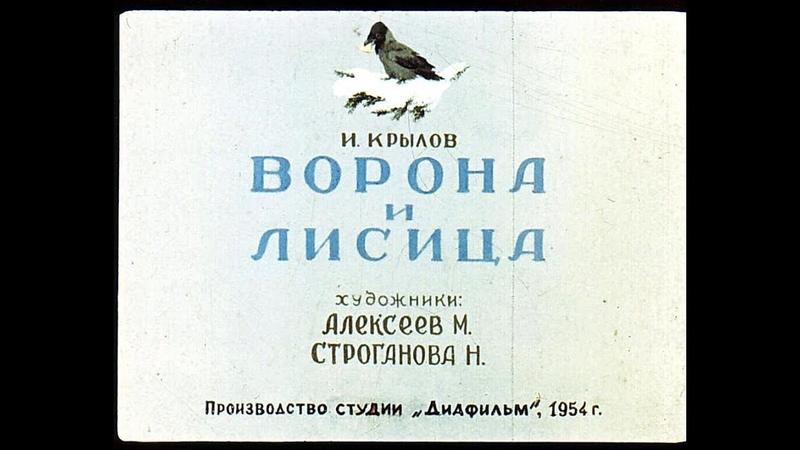 Басни И А Крылов диафильм озвученный 1954 г
