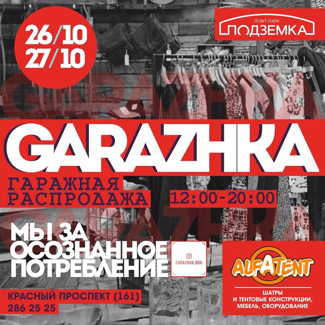 Афиша Новосибирск GARAZHKA