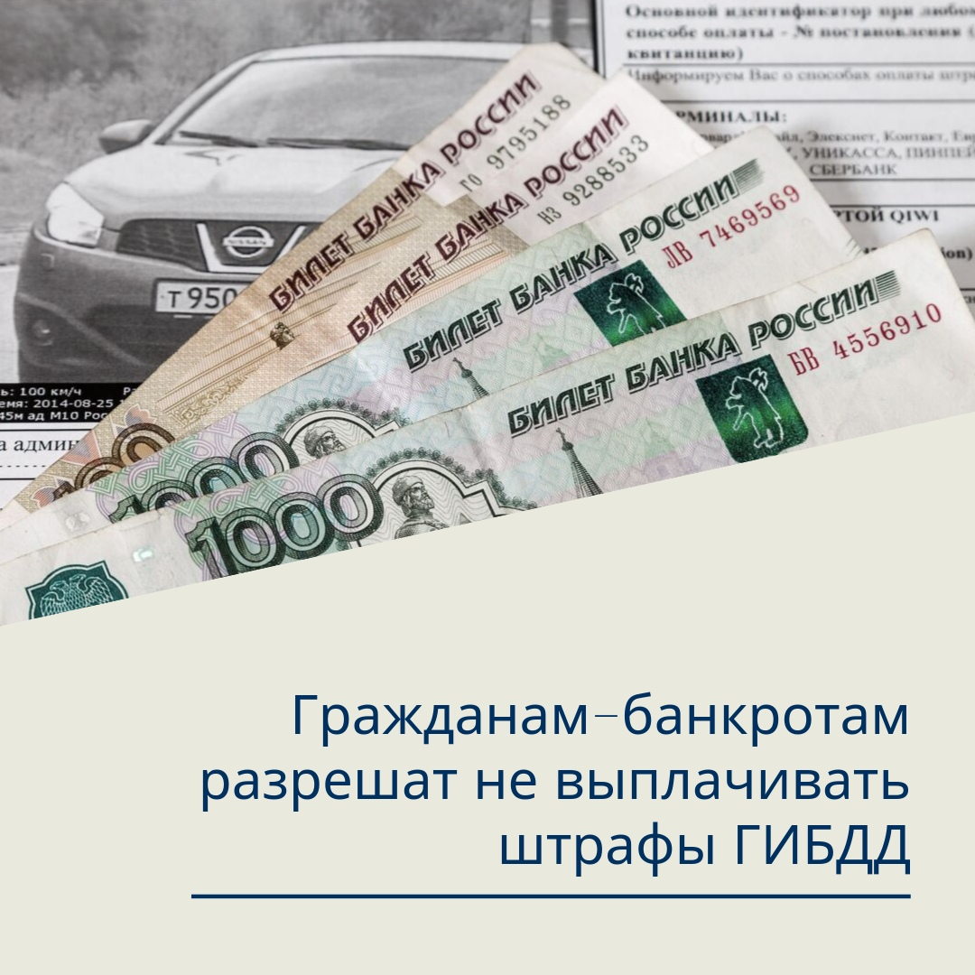 Прошедшие процедуру банкротства физического лица граждане смогут не выплачивать долги по штрафам в ГИБДД