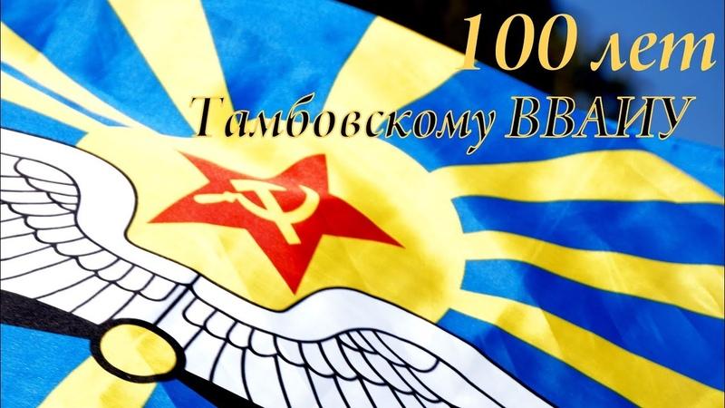 100 лет Тамбовскому высшему военному авиационному инженерному училищу Встреча выпускников 20 04 2019