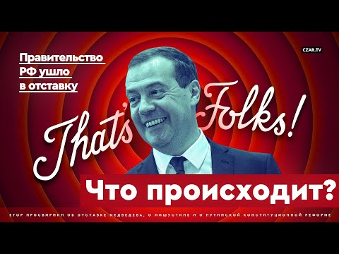 Путин меняет конституцию РФ Русских опять наебали CzarReport CZARTV Просвирнин Мишустин Факты