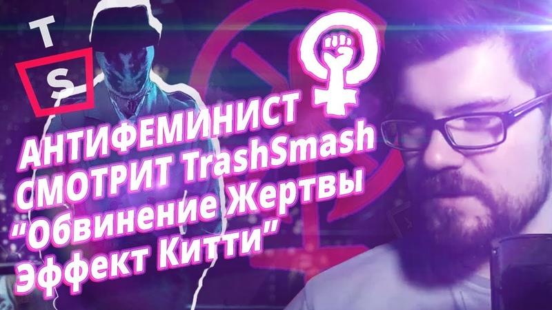 Вертосексуал комментирует ролик TrashSmash Нуарный дневник [Обвинение Жертвы I Эффект Китти]