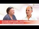 О питании Интервью Огулова А Т с диетологом из Австралии