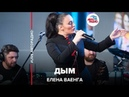 🅰️ Елена Ваенга - Дым LIVE @ Авторадио