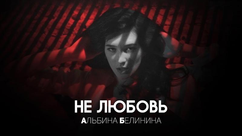 Альбина Белинина Не любовь