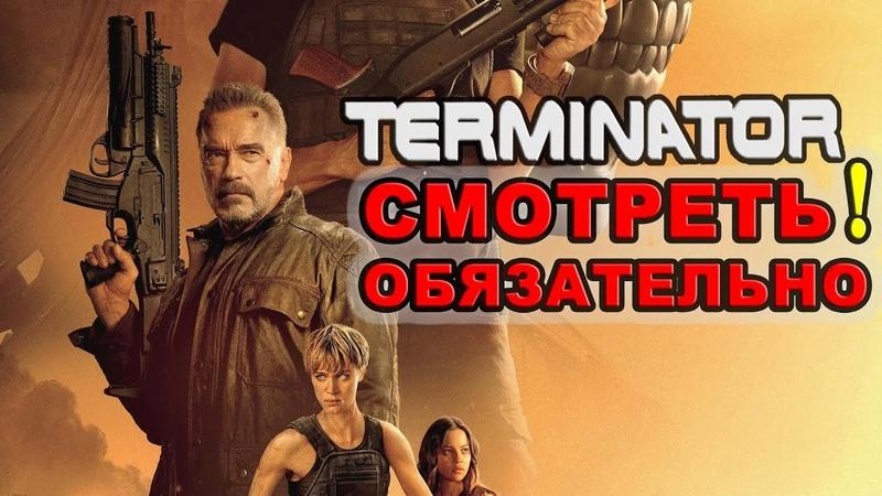Терминатор: Тёмные судьбы. Мнение фаната Арнольда Шварценеггера. Мой ТОП фильмов Terminator