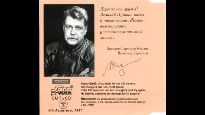 Всеволод Ларионов. Тень Баркова