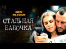 Кино Стальная бабочка (2012) MaximuM