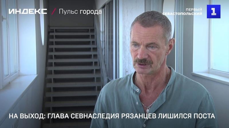 На выход глава Севнаследия Рязанцев лишился поста
