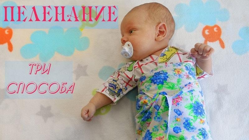 ПЕЛЕНАНИЕ новорожденного 3 способа пеленания ребенка