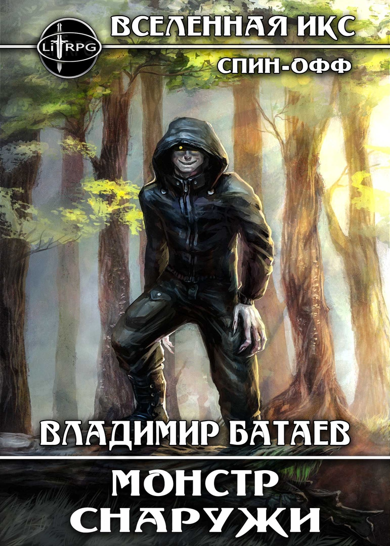 Монстр снаружи.  ВИКС. Спин-офф - Владимир Батаев