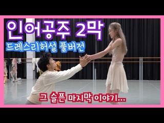 김기민, 이수빈 발레 인어공주 리허설 2막 풀버전 | Kimin Kim, Soobin Lee (Song of the Mermaid) Rehearsal #2 full version