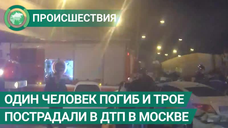 Один человек погиб и трое пострадали в ДТП на Калужском шоссе ФАН ТВ