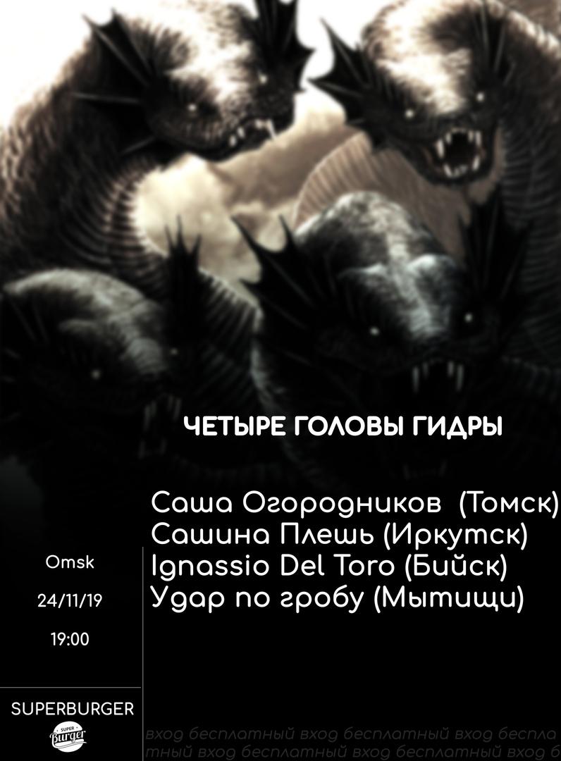 Афиша Омск Четыре головы гидры / 24.11
