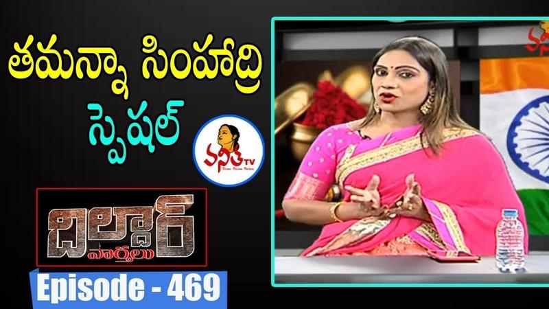 Dildar Varthalu With Tamanna Simhadri Episode 469 దిల్దార్ వార్తలు Vanitha TV