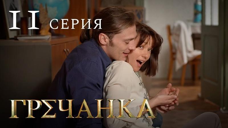 Гречанка Сериал Серия 11