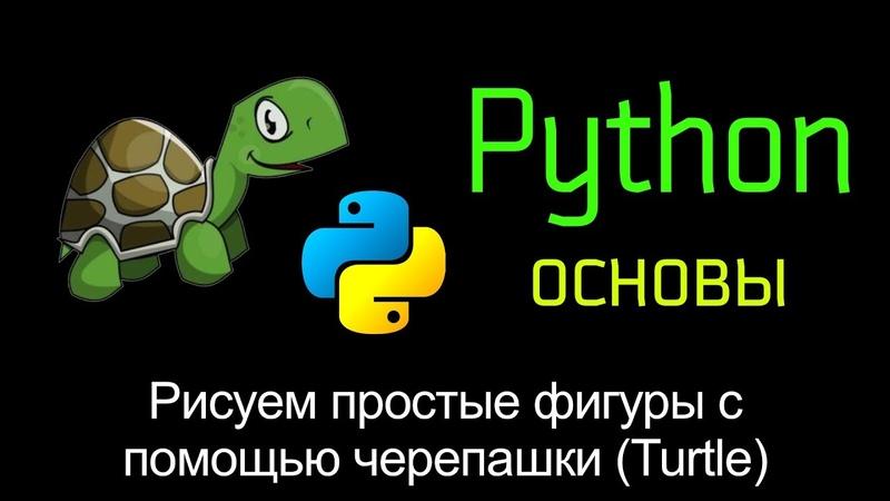 15. Рисуем простые фигуры с помощью черепашки (Turtle). Основы Python