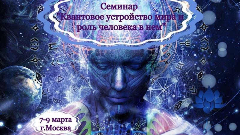 Интенсив семинар Квантовое устройство мира и роль человека в нем