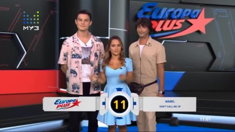 Бригада У Europa plus чарт 07.09.2019