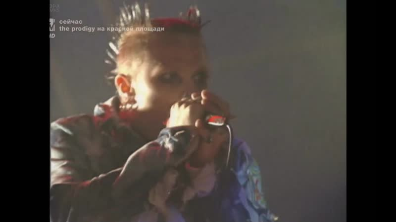 The Prodigy - Live @ 1997.09.27 - Russia, Moscow, Manege Square, Ballantines Urban High (MTV Proshot, Restored 2019, HD)