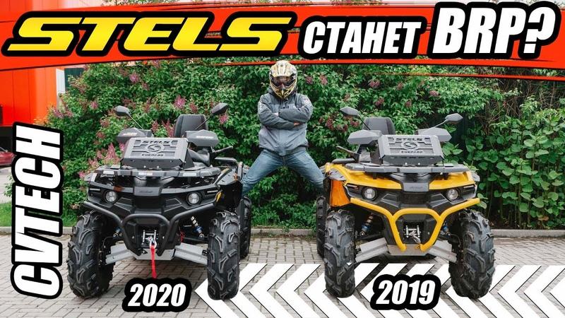 Вариатор CVTech на STELS 850 GUEPARD Большой тест и сравнение квадроциклов СТЕЛС Гепард 2019 2020
