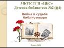 «Война в судьбе библиотекаря»