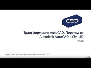 "Вебинар ""Трансформация AutoCAD. Переход от Autodesk AutoCAD к Civil  3"""