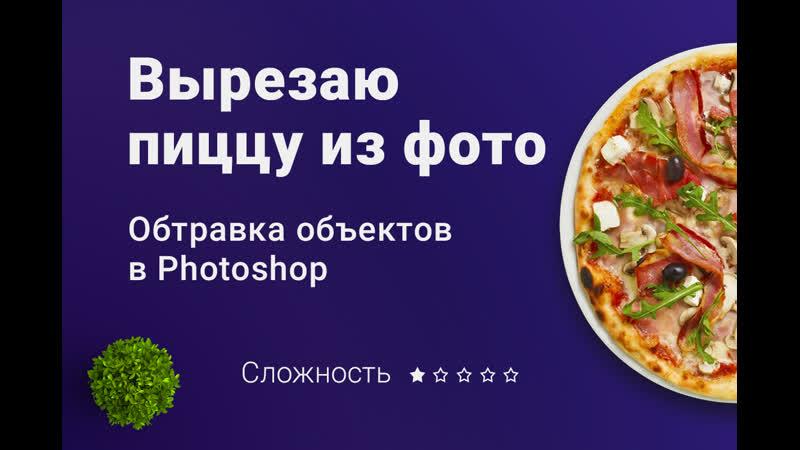 Как вырезать предмет из фото?