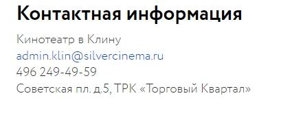 Рекомендации по улучшению юзабилити на silvercinema.ru 4