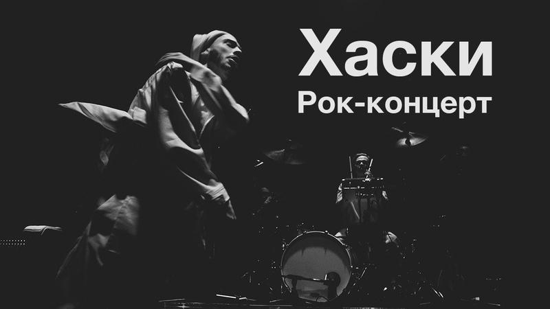 Хаски Рок концерт в Главклабе